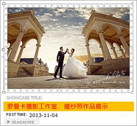 北京婚纱照